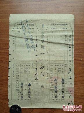 抗战时期绍兴县双联执照.