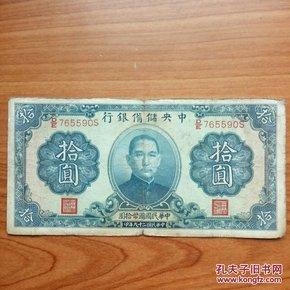 中央储备银行拾圆