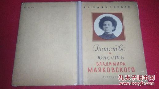 马雅可夫斯基的童年与青年时代
