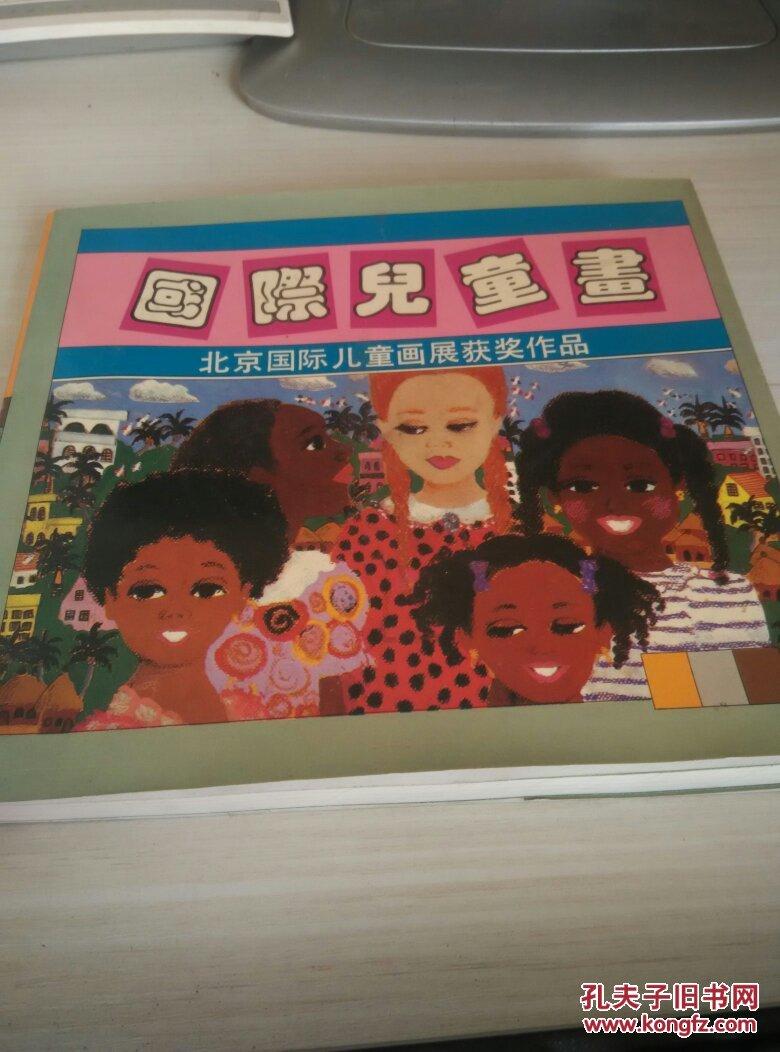国际儿童画:北京国际儿童画展获奖作品图片