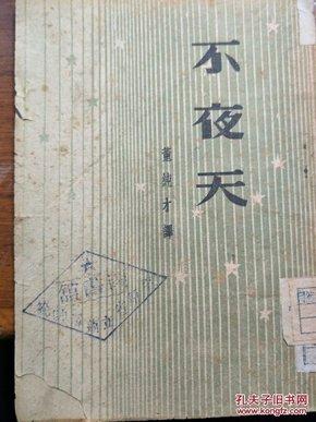 不夜天【民国旧书】