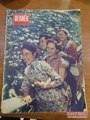 俄文杂志1955年