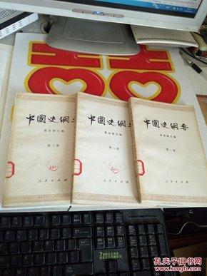 中国史纲要 第1 2 3册 三本合售   @53