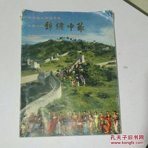 世界最大微缩景区 中国深圳