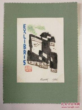 【签名书票】1986年版画家杨力斌铅笔签名创作《世荣》精美套色版画藏书票一枚
