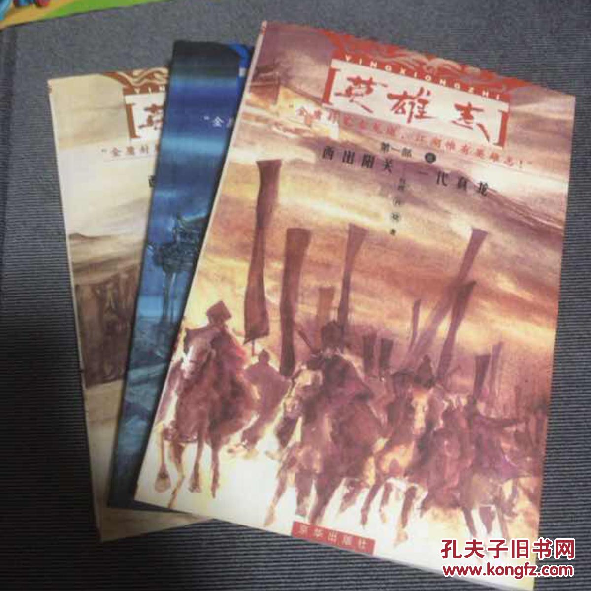 英雄志(全三册)