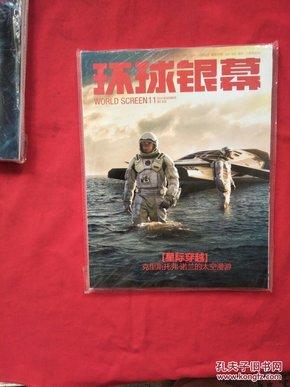 环球银幕【2014年,第11期】全新没有开封