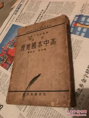 高中本国地理(全一册)