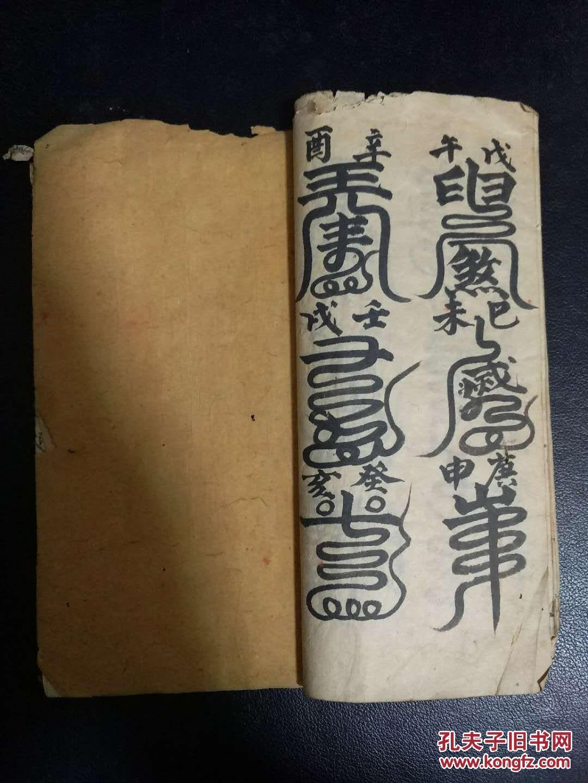 道教法本 b4842 六十年太岁符篆(8筒子页)只售复印件