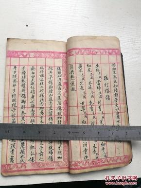中医花格手抄本,全是简易秘方的配制及医治。售复、印件。