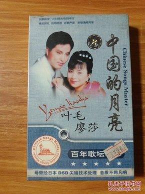廖沙的性格特点_磁带:中国的月亮(叶毛,廖沙)百年歌坛