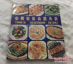 中国素菜食谱大全