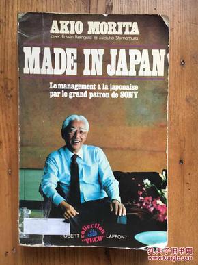 Made in Japan : le management à la japonaise par le grand patron de Sony  日本造:盛田昭夫和索尼公司 【法语版】