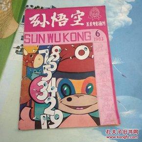 孙悟空(1983年第六期)
