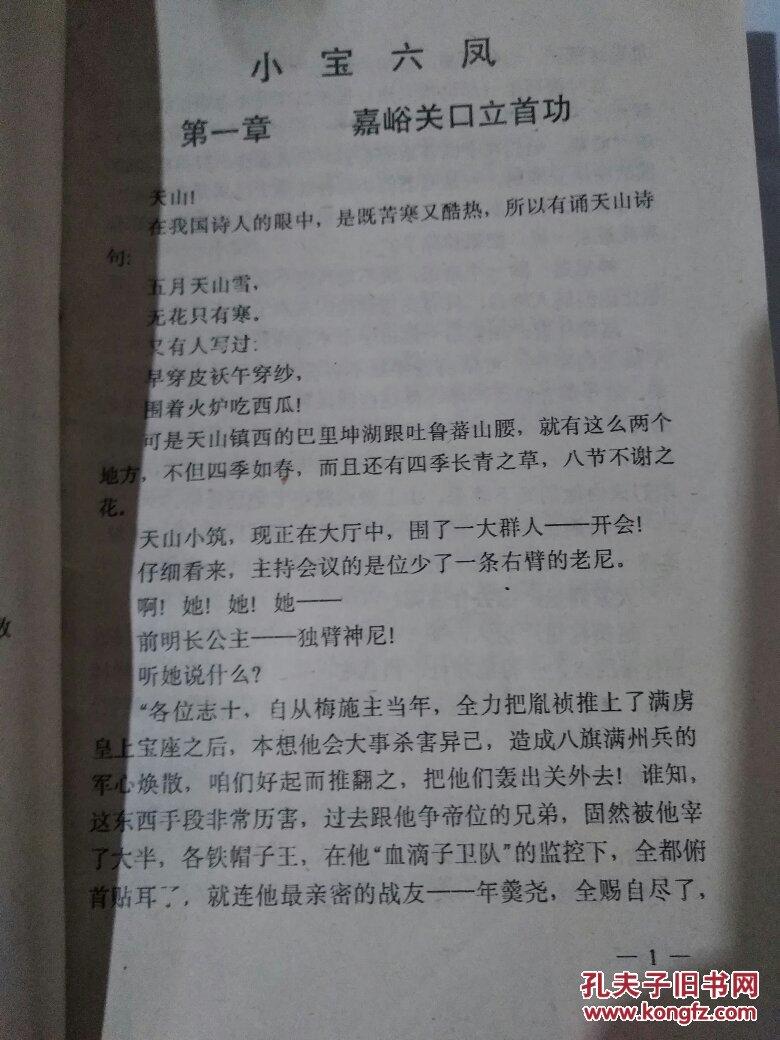 小宝六凤(上下)