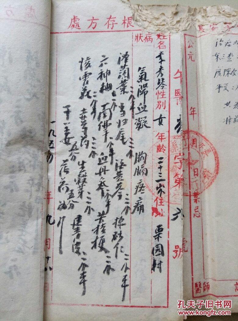 1954年中医处方笺一册