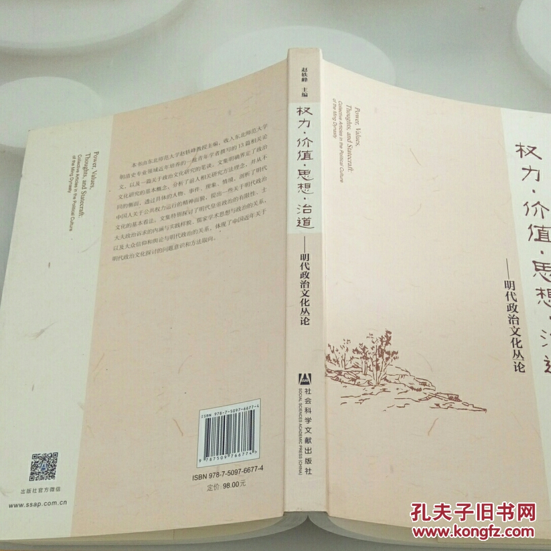 权利·价值·思想·治道 : 明代政治文化丛论 : collective articles in the political culture of the Ming dynasty