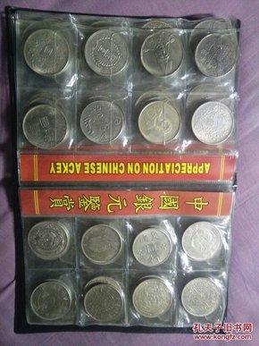 中国银元(八十枚)★
