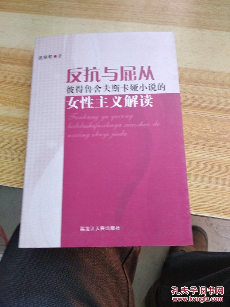 鲁xiaoshuo_反抗与屈从,彼得鲁舍夫斯卡娅小说的女性主义解读 b22