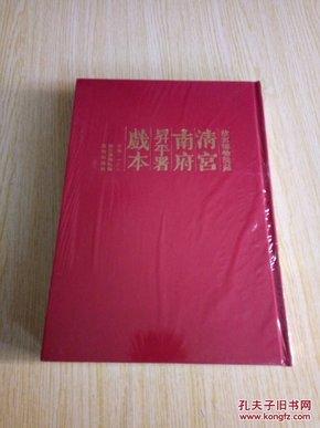故宫博物院藏 清宫南府昇平署戏本 中编 一八六
