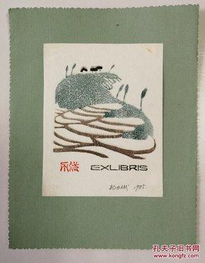 1985年版画家杨力斌铅笔签名创作《力斌》精美套色版画藏书票一枚