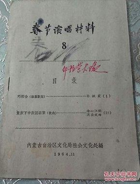 春节演唱材料1964年11月第8期