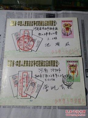 1988年实寄封两张合售60元