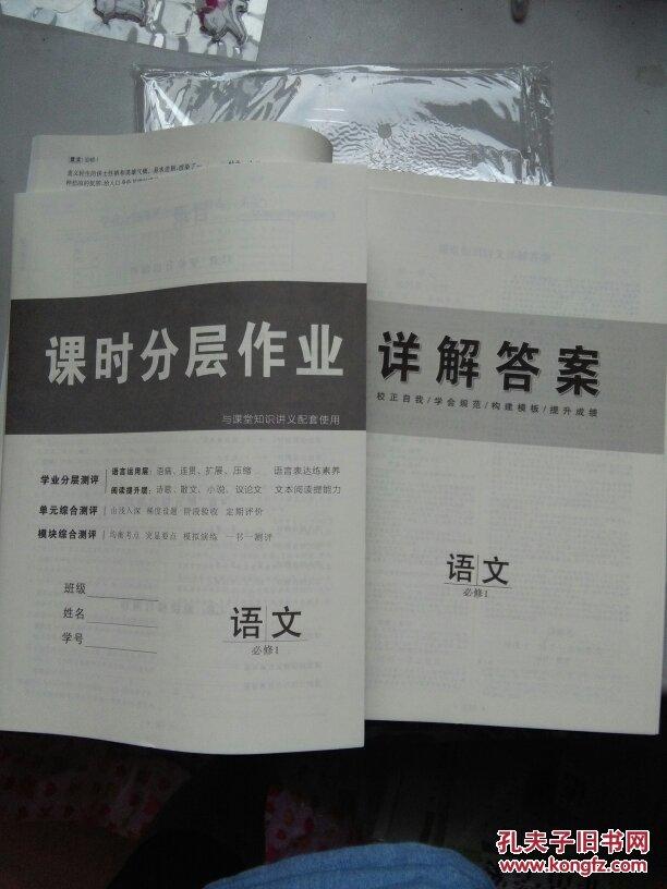 【图】课程新核心辅导高中同步:非常学案高中语文没上郭图片
