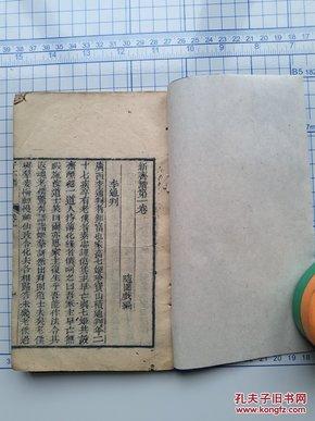 袁枚怪异小说《新斋谐》(原名《子不语》)卷一,卷二。巾箱本木刻
