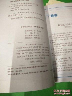 小学生小古文200课:第1,2,3,4册全_方舟主编
