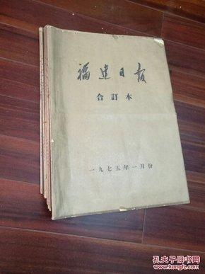 1975年  福建日报 (1--12共12大本全)