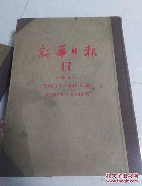 民国新华日报原版影印 合订本第17集46.1.1―46.6.30(2811-2991号)1964年影印