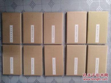 欧斋石墨系列  共10本合售  详见描述   (货号:7D22)