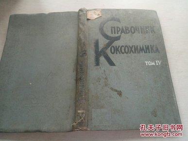 俄文原版(1966)TOM4