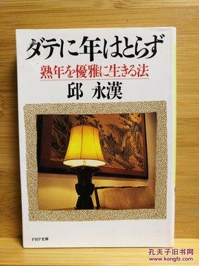 日文原版  ダテに年はとらず―熟年を优雅に生きる法  (店内千余种低价日文原版书)