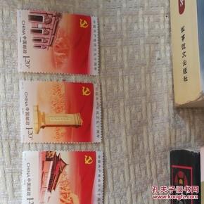中国共产党成立九十周年  2011-16  中国邮政票值:1.2元  三枚【开天辟地(6-1)J、烽火岁月(6-2)J、执政创业(6-3)J】
