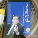 与龙永图论道:从中国制造到世界品牌