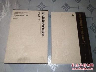 故宫博物院藏品大系 书法编 19  (货号:7D13)