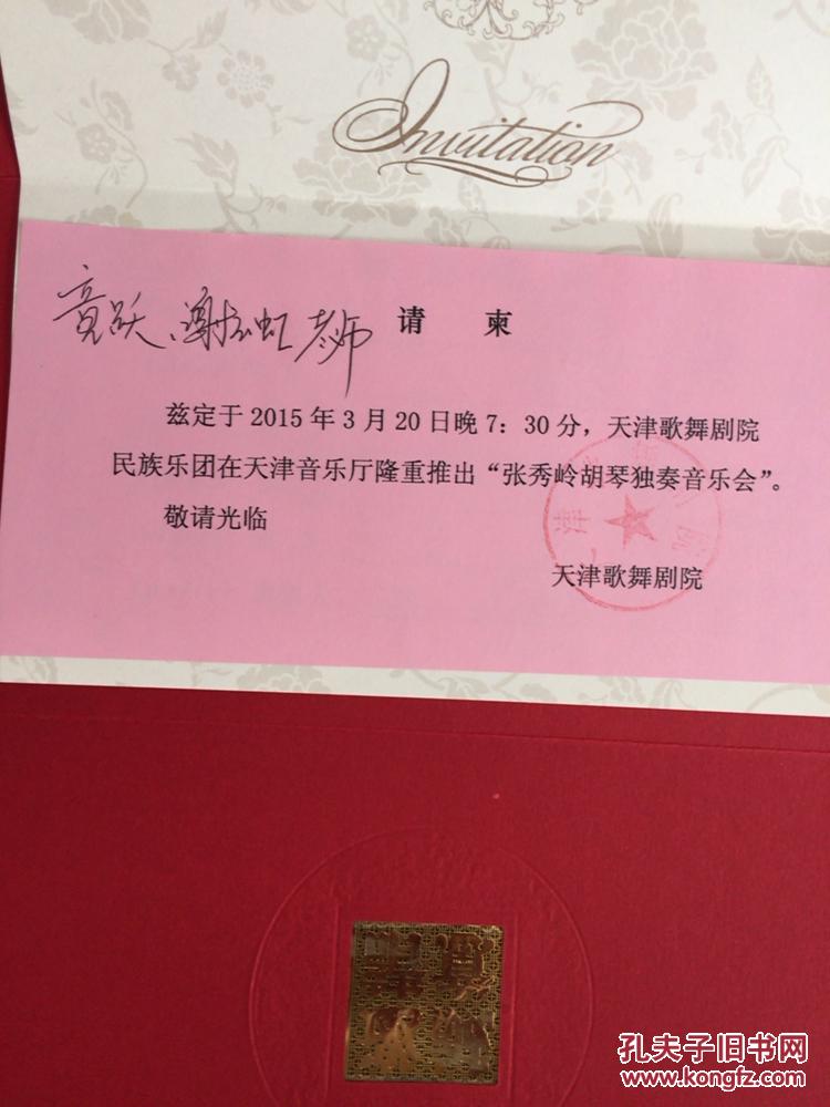 张秀岭胡琴独奏音乐会请柬图片