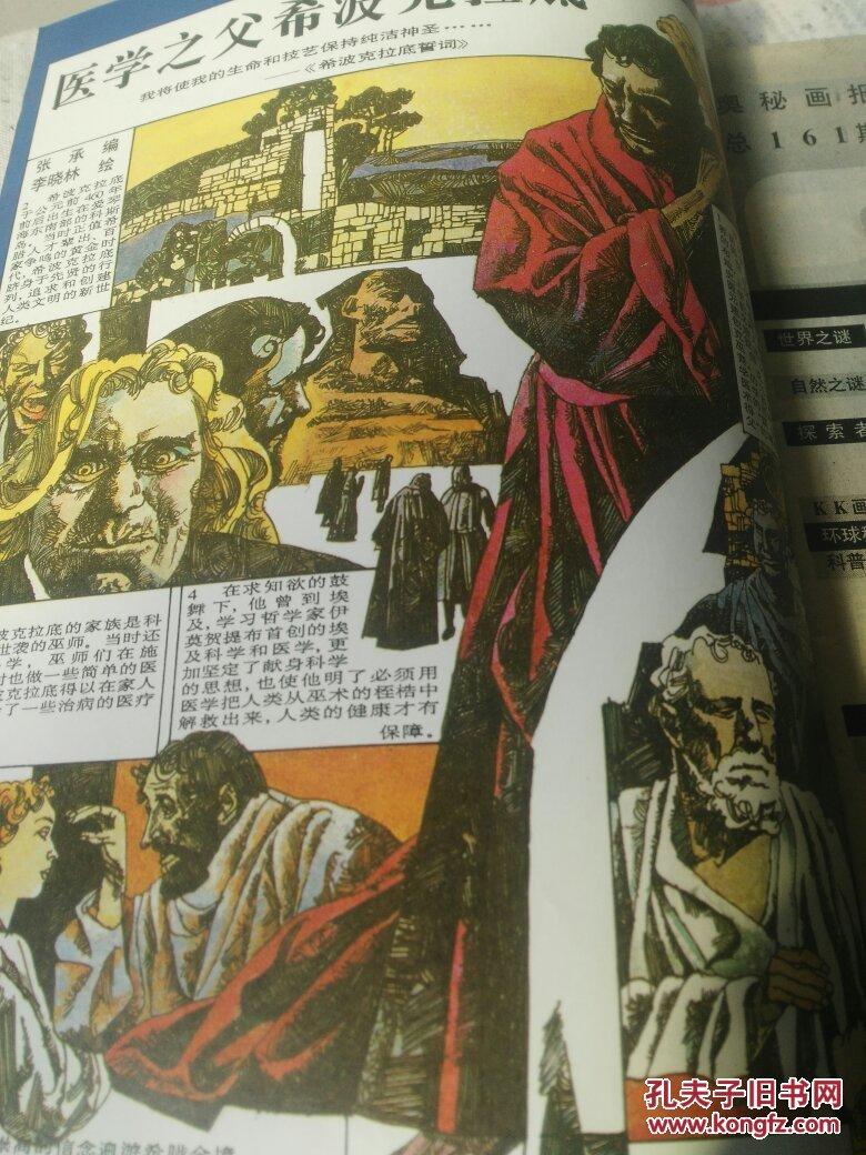 奥秘画报〔1995年第8,11期〕图片