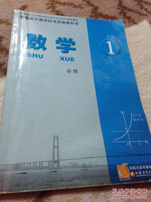 2015年适用 苏教版高中数学课本教材教科书高