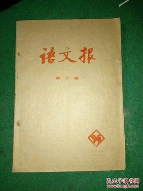 语文报第十卷