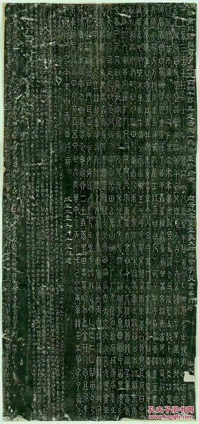 宋 释梦英书。篆书目录偏旁字源.拓片尺寸95.67*203.3厘米。宣纸原色原大微喷印制。
