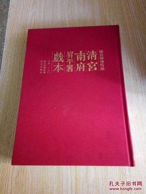 故宫博物院藏 清宫南府昇平署戏本 中编一九0