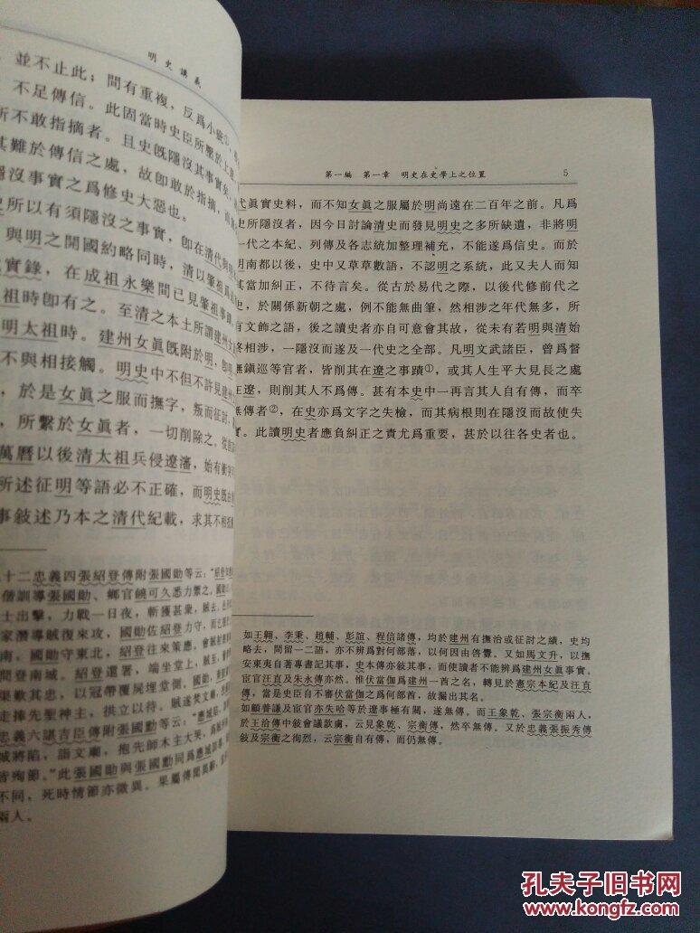 明史讲义,(大32开)_孟森著_孔夫子旧书网图片