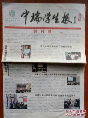 中瑞学生报(创刊号)2011-04总第一期