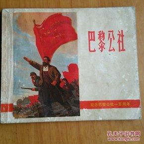 巴黎公社(1971年一版一印带三页毛主席语录)
