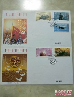 中国人民解放军建军七十周年纪念封