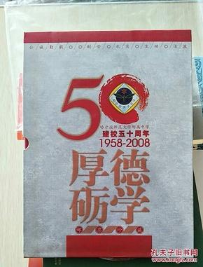 哈尔滨师范大学建校五十周年1958—2008年邮票珍藏