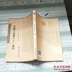 勿听子俗解八十一难经-古医籍稀见版本影印存真文库